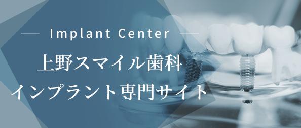 Implant Center 東京審美歯科クリニックインプラントセンター