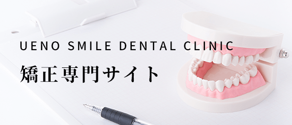 UENO SMILE DENTAL CLINIC  矯正専門サイト